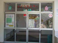 野々下児童センター